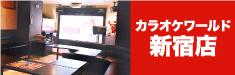 カラオケワールド新宿店